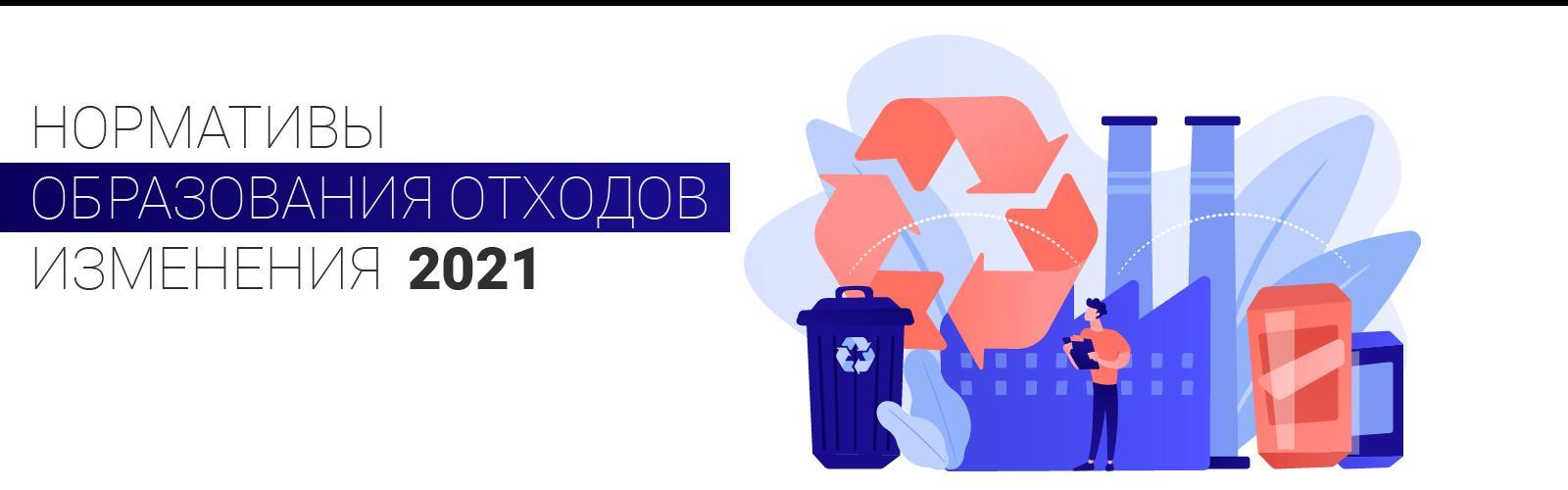Нормативы образования отходов: изменения в 2021 году